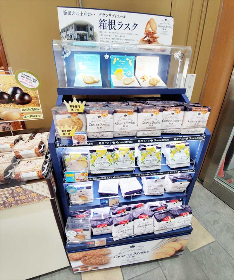 箱根湯本駅で買える「箱根ラスク」