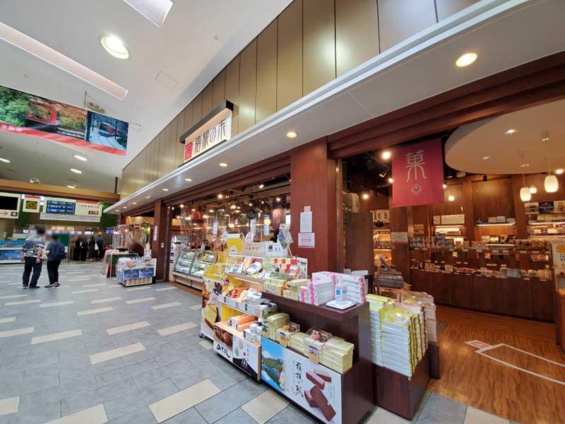 箱根湯本改札前にある「箱根の市」