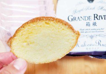 【箱根ラスク・プレーン味】湯本駅ナカで買える高見え箱根土産!小分け袋入で職場で配りやすい!