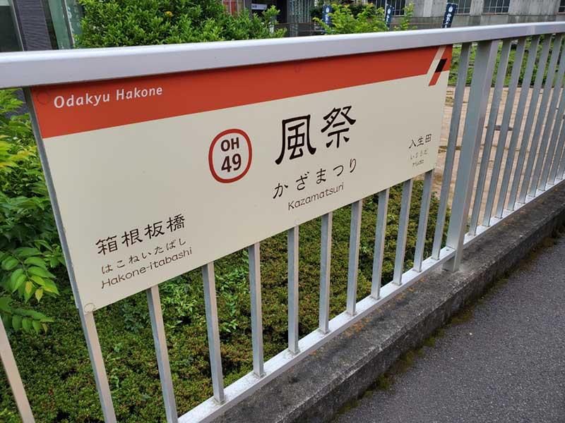 小田原の風祭駅