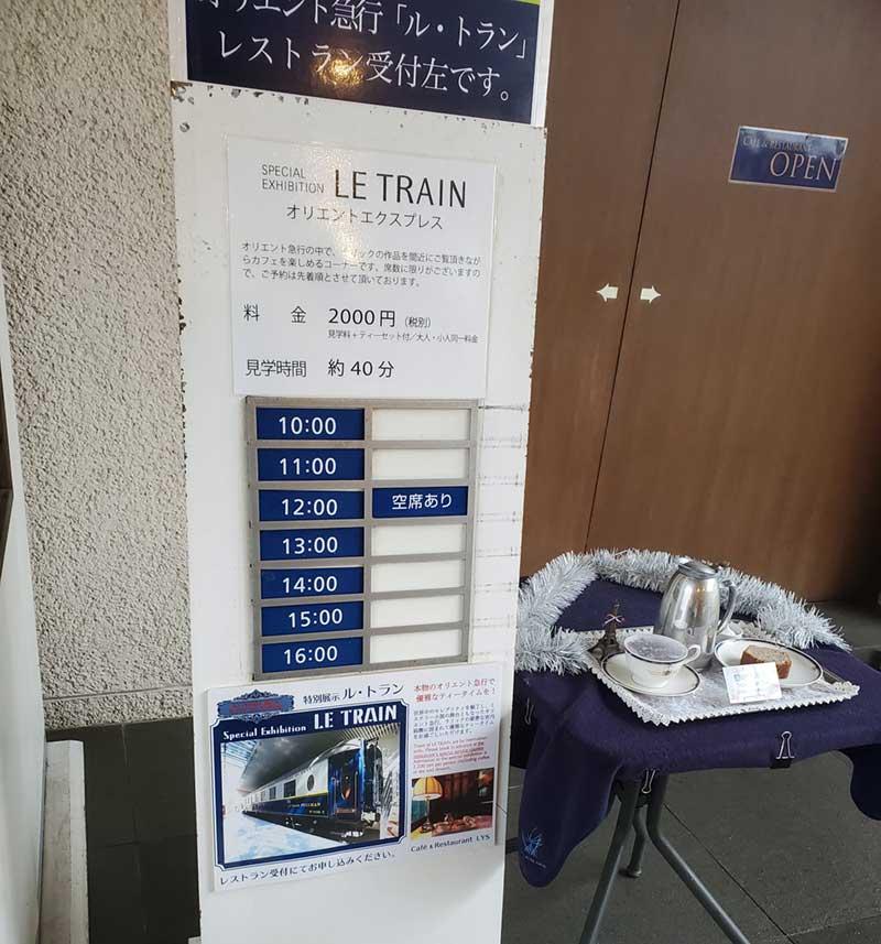 1時間20組限定の鉄道カフェ「ル・トラン」