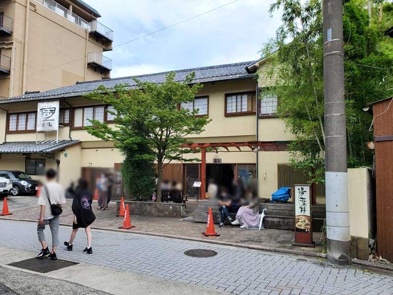 箱根の名物丼「箱根直吉」
