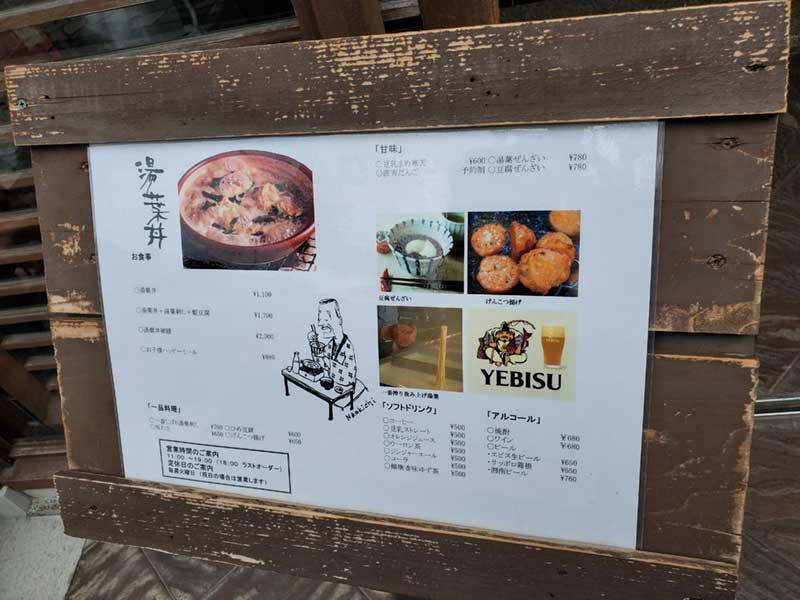 湯葉丼の専門店です