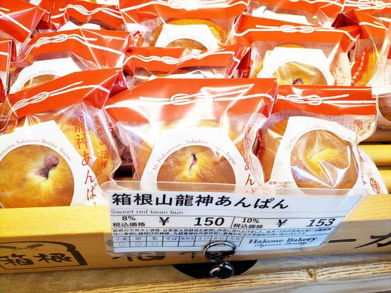 「箱根山龍神あんぱん」の値段は1個150円