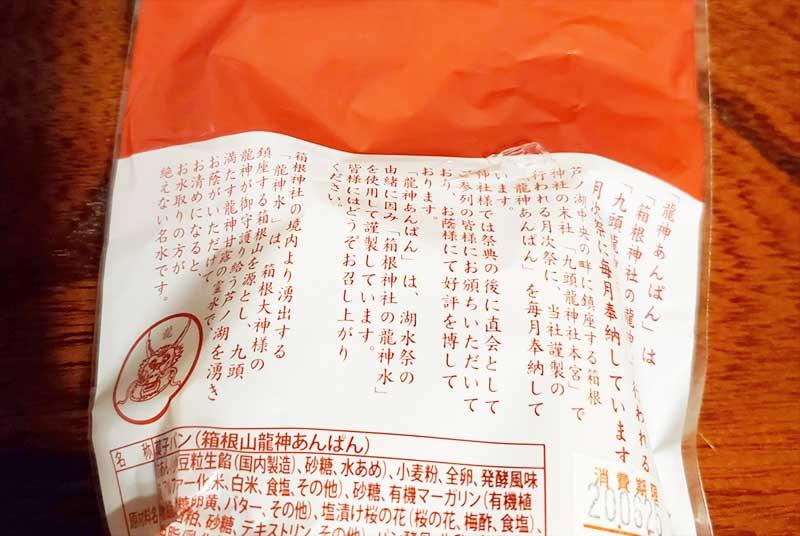 箱根神社の龍神水を使用して謹製