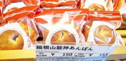 【箱根山龍神あんぱん】パワースポット九頭龍神社で貰い損ねたけど箱根ベーカリーで買えた!人気の箱根パン3種を食べ比べ