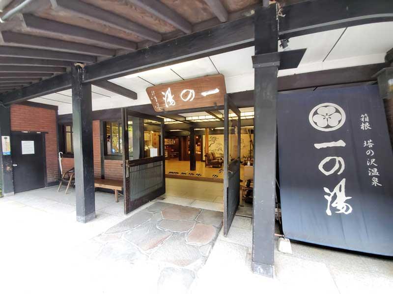 「塔ノ沢一の湯本館」入口