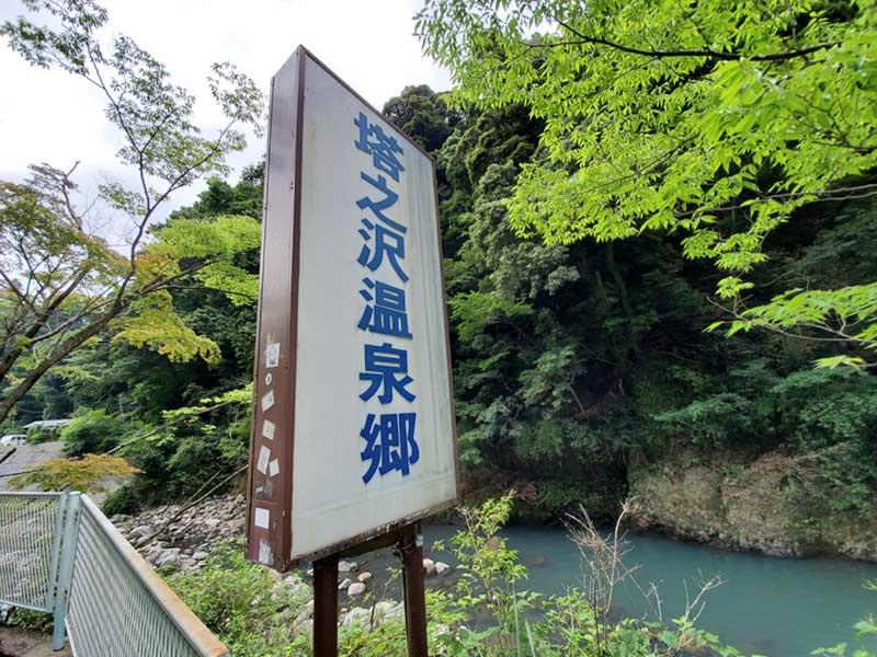 塔ノ沢温泉郷